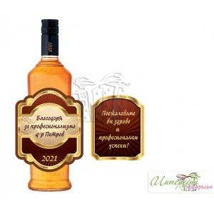 Етикет за бутилка - Лекар - Класически