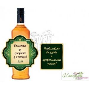 Етикет за бутилка - Подарък за доктор - Зелено