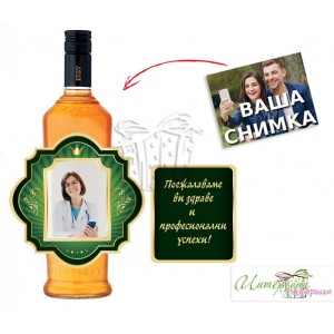 Етикет със снимка - Подарък за доктор - Зелено
