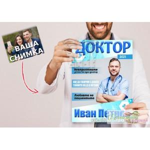 Колаж - Корица на списание - Доктор