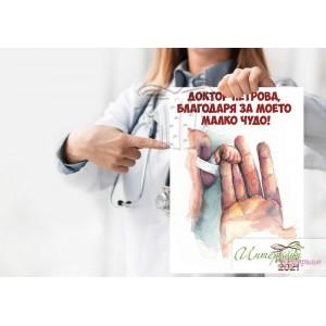 Колаж-Постер - Ръчичка на новородено