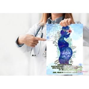 Колаж-Постер - Бременна жена - Момченце