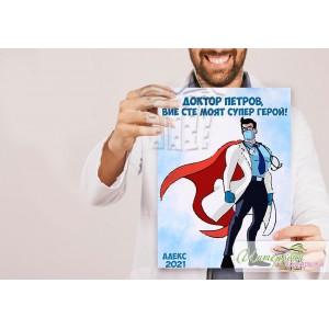 Колаж-Постер - Подарък за лекар - Супер герой