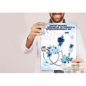 Колаж-Постер - Подарък за доктор - Синьо