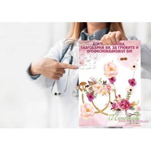Колаж-Постер - Подарък за доктор - Розово