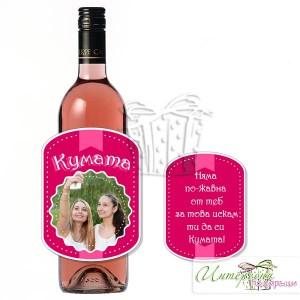 Етикет със снимка - Кумата - Розово