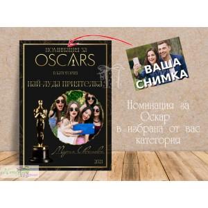 Колаж - Номинация за Оскар