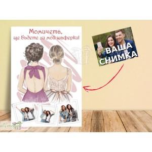 Колаж-Покана - Шаферки