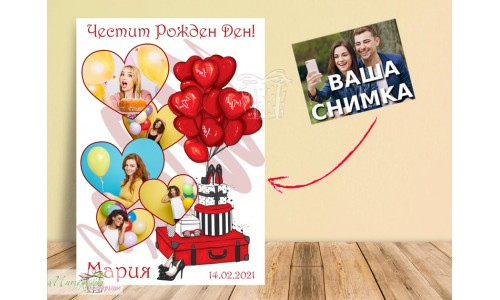 Колаж от снимки - Подаръци и балони