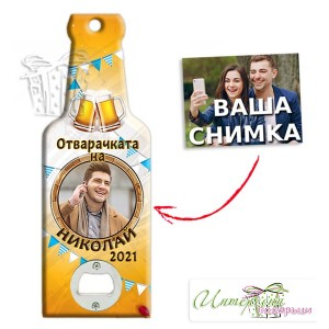 Отварачка за бира със снимка - Халби - Голяма