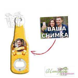 Отварачка за бира със снимка - Халби - Малка