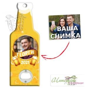 Отварачка за бира със снимка - Бира - Голяма