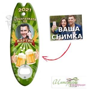 Отварачка за бира със снимка - Овал - Зелена