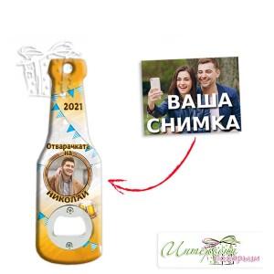 Отварачка за бира със снимка - Бира - Малка