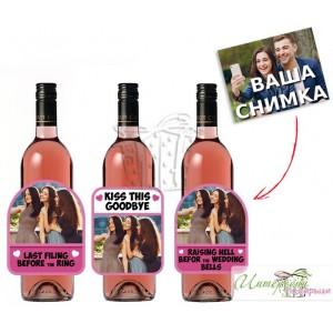 Пакет етикети със снимка - Моминско парти