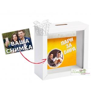 Кутия-касичка - Пари за бира - Снимка