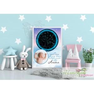 Колаж - Звездна карта - Бебе със снимка - момче