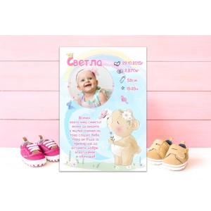 Колаж - Бебешка визитка със снимка за момиченце - Мече