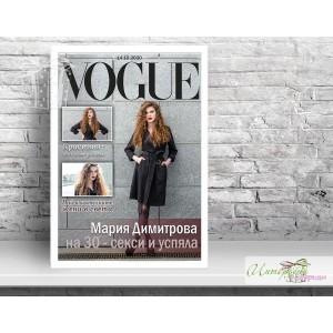 Колаж - Корица на списание - Vogue