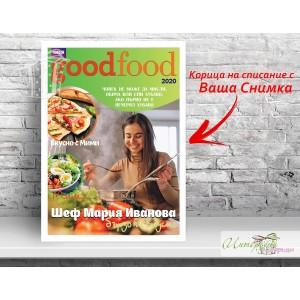 Колаж - Корица на списание - Good food