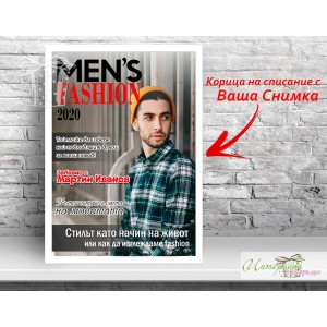 Колаж - Корица на списание - Men's Fashion