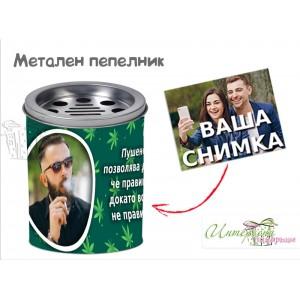 Метален пепелник със снимка - Джойнт