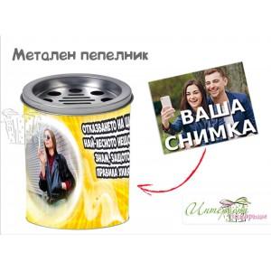 Метален пепелник със снимка - Жълто