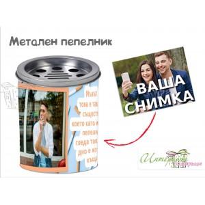 Метален пепелник със снимка - Цигари