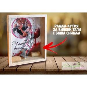 Кутия-рамка за винени тапи със снимка - Чаша вино
