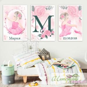 Колаж-Постер - 3 рамки - Малка балерина
