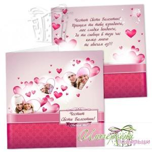 Картичка - Сърца и подаръци