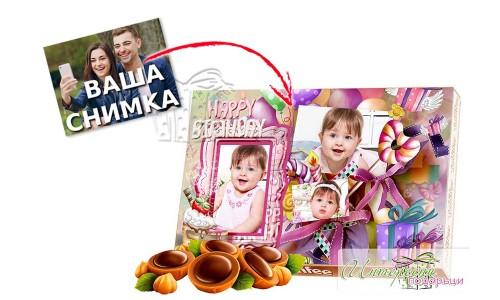Бонбони със снимка - Цветен Празник