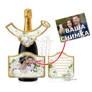Етикет със снимка - Сватбено шампанско