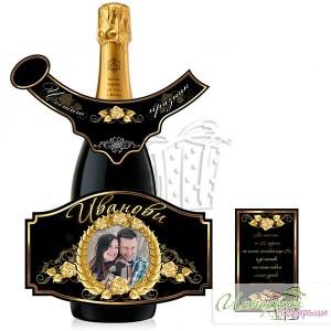 Етикет за шампанско със снимка - Стил