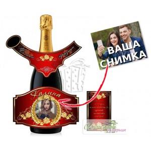 Етикет за шампанско със снимка - Стилно червено