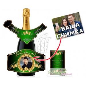 Етикет за шампанско със снимка - Стилно зелено