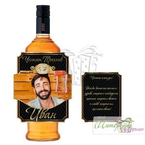 Етикет за бутилка със снимка - Ивановден