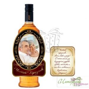 Етикет за бутилка - Юбилей - Класика