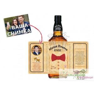 Етикет за бутилка уиски със снимка - КумъТ