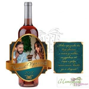 Етикет за бутилка със снимка - Тюркоаз