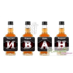 Етикети за малки бутилки - ИВАН