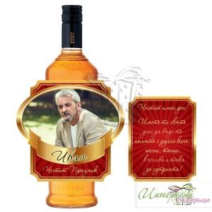 Етикет за бутилка - Имен ден - Ивановден