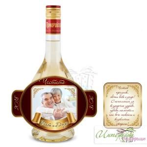 Етикет със снимка - Годишнина - Баба и Дядо