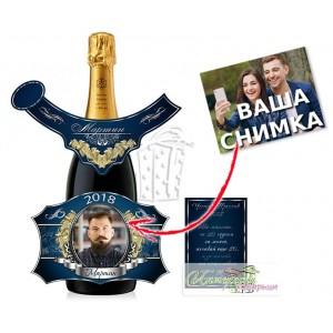 Етикет за шампанско със снимка - Класическо синьо