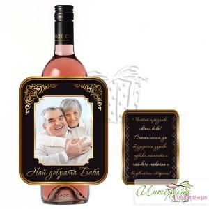 Етикет със снимка - Най-добрата баба