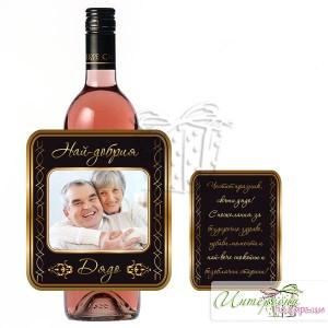 Етикет със снимка - Най-добрия дядо