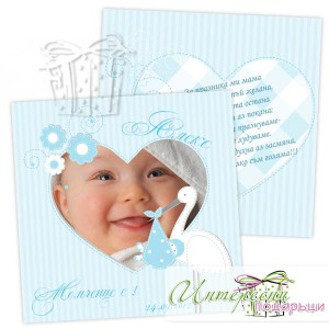 Картичка-покана - Нежно синьо