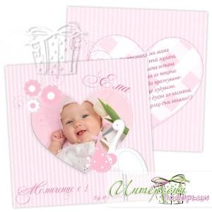 Картичка-покана - Нежно розово