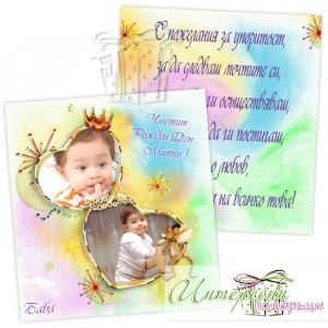 Картичка - Малък принц/принцеса - Рожден ден