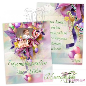 Детска картичка - Рожден ден - цветни балони